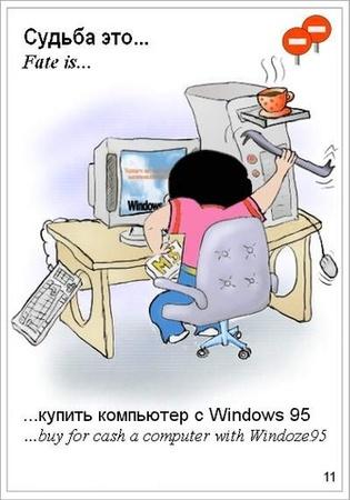 Судьба это купить компьютер с установленным Windows