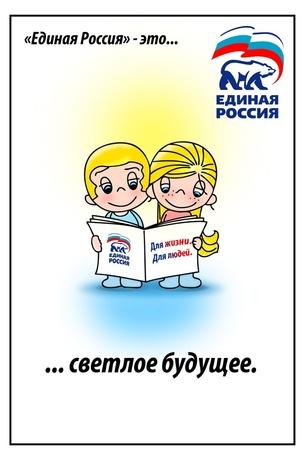 Единая Россия это светлое будущее для чиновников, их детей и внуков