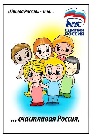 Единая Россия это счастливая Россия для олигархов, бедность и алкоголизм для остальных