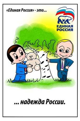 Единая Россия это надежда России - Путин и его марионетка Димон, развлекающийся игрушками вроде iPad, iPhone и дорогих фотоаппаратов