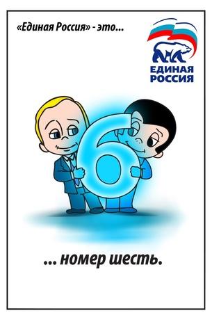 Единая Россия это номер 6 - попросту шестерка на мировой арене, сырьевой придаток остального мира. А если учесть, что оригинальный комикс был о любви, а тут на картинке Путин с Медведевым в голубых тонах, то больше похоже на троллинг от художника, который выполнял заказ ПЖиВ :)