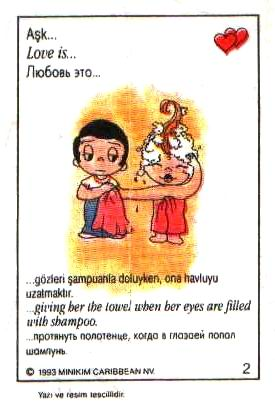 Любовь это  протянуть полотенце, когда в глаза попал шампунь (вкладыши 1993 года)