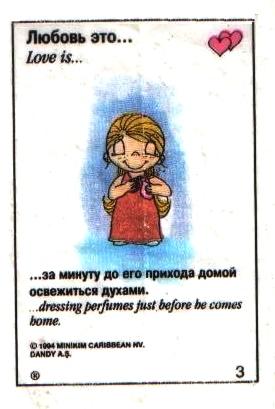 Любовь это  за минуту до его прихода освежиться духами (вкладыши 1993 года)