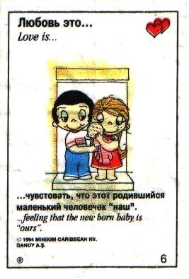 Любовь это  чувствовать, что этот родившийся маленький человечек 'наш' (вкладыши 1993 года)