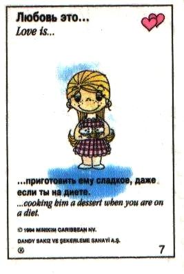 Любовь это  приготовить ему сладкое, даже если ты на диете (вкладыши 1993 года)