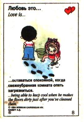 Любовь это  оставаться спокойной, когда свежеубранная комната опять загрязнится (вкладыши 1993 года)