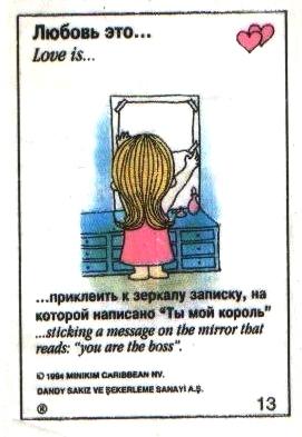 Любовь это  приклеить к зеркалу записку, на которой написано 'Ты мой король' (вкладыши 1993 года)