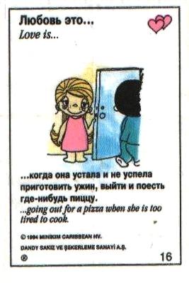 Любовь это  пойти за пиццой когда она слишком устала чтобы готовить (вкладыши 1993 года)