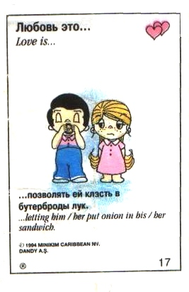 Любовь это  позволять ей класть в бутерброды лук (вкладыши 1993 года)