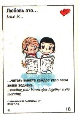 Любовь это  читать вместе каждое утро свой гороскоп (вкладыши 1993 года)