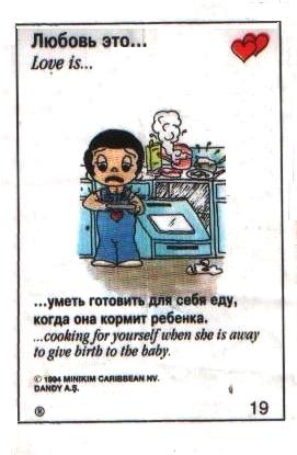 Любовь это  уметь готовить для себя, когда она кормит ребенка (вкладыши 1993 года)