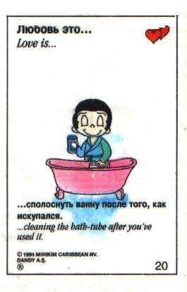 Любовь это  сполоснуть ванну после того как искупался (вкладыши 1993 года)