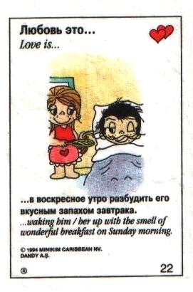 Любовь это  в воскресное утро разбудить его вкусным запахом завтрака (вкладыши 1993 года)