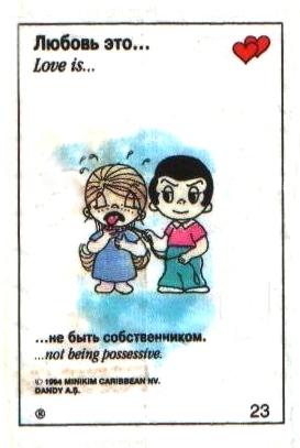 Любовь это  не быть собственником (вкладыши 1993 года)