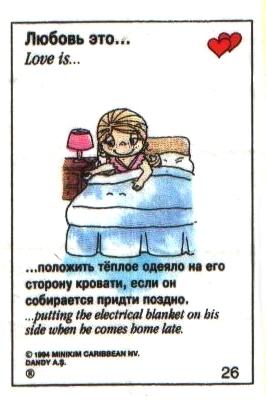 Любовь это  согреть его сторону кровати когда он должен прийти поздно (вкладыши 1993 года)