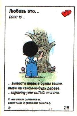 Любовь это  оставить ваши инициалы на дереве (вкладыши 1993 года)