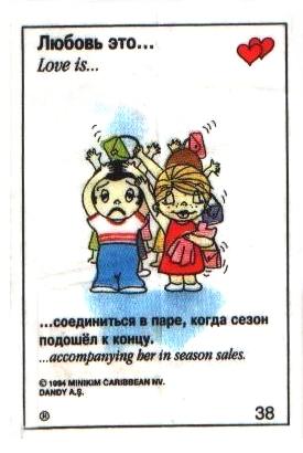 Любовь это  сопровождать ее на сезонных распродажах p.s. на вкладыше жестоко перевели :) (вкладыши 1993 года)
