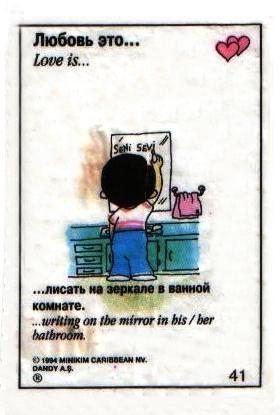 Любовь это  оставлять послания на зеркале в ваннойp.s. меня б убили за такое =) (вкладыши 1993 года)