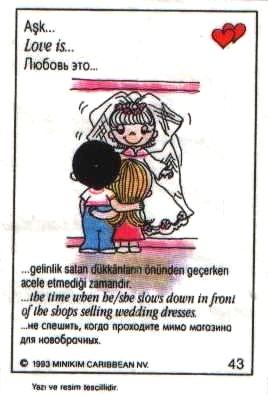 Любовь это  не спешить, когда проходите мимо магазина для новобрачных (вкладыши 1993 года)