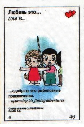 Любовь это  подтверждать его рыболовные байки (вкладыши 1993 года)