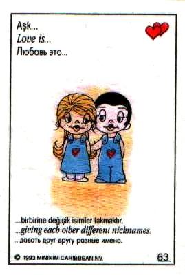 Любовь это  давать друг другу ласковые имена (вкладыши 1993 года)