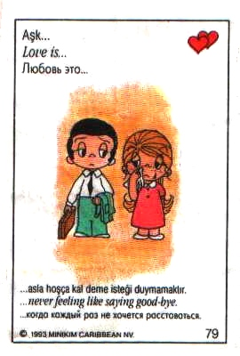 Любовь это  когда не хочется раставаться ни на минуту (вкладыши 1993 года)