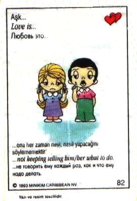 Любовь это  не говорить каждый раз, что и как ему делать (вкладыши 1993 года)