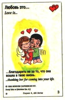 Любовь это  благодарить ее за то, что она вошла в твою жизнь (вкладыши 1995 года - серия 4)