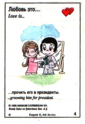 Любовь это  прочить его в президенты (вкладыши 1995 года - серия 4)