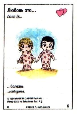 Любовь это  болезнь (вкладыши 1995 года - серия 4)