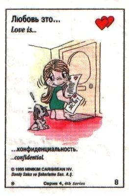 Любовь это  конфиденциальность (вкладыши 1995 года - серия 4)