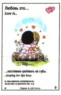 Любовь это  постоянно целовать ее губы (вкладыши 1995 года - серия 4)