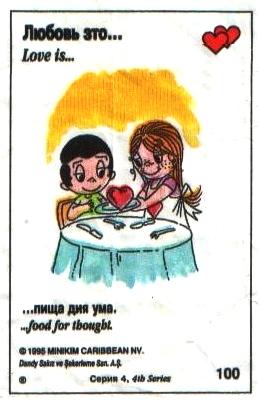 Любовь это  пища для ума (вкладыши 1995 года - серия 4)