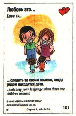 Любовь это  следить за свои языком. когда рядом дети (вкладыши 1995 года - серия 4)