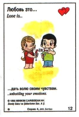 Любовь это  дать волю своим чувствам (вкладыши 1995 года - серия 4)
