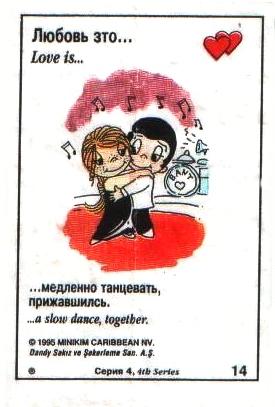 Любовь это  медленно танцевать, прижавшись друг к другу (вкладыши 1995 года - серия 4)