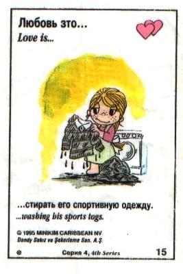 Любовь это  стирать его спортивную одежду (вкладыши 1995 года - серия 4)