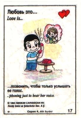 Любовь это  позвонить только ради того, чтобы услышать голос (вкладыши 1995 года - серия 4)