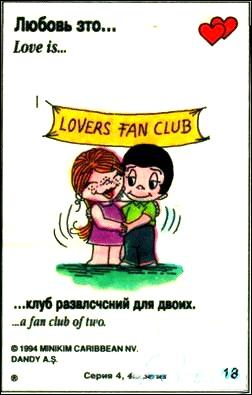 Любовь это  клуб развлечений для вас двоих (вкладыши 1995 года - серия 4)