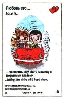 Любовь это  закрыть глаза, когда он ведет машину (вкладыши 1995 года - серия 4)