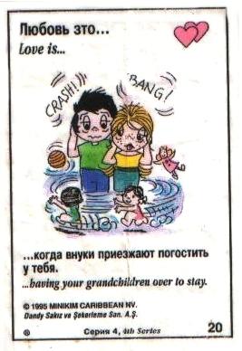 Любовь это  когда внуки приезжают погостить (вкладыши 1995 года - серия 4)