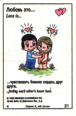 Любовь это  чувствовать биение сердцец друг друга (вкладыши 1995 года - серия 4)