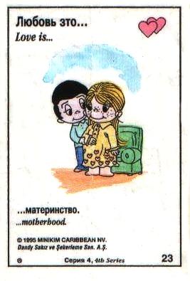 Любовь это  материнство (вкладыши 1995 года - серия 4)