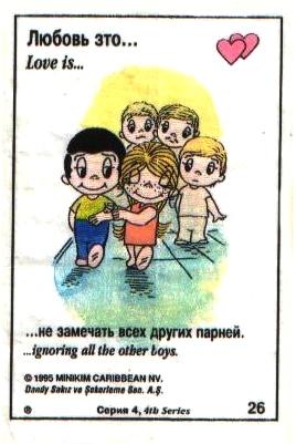 Любовь это  не замечать других парней (вкладыши 1995 года - серия 4)