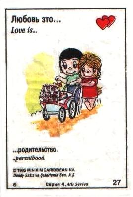 Любовь это  родительство (вкладыши 1995 года - серия 4)