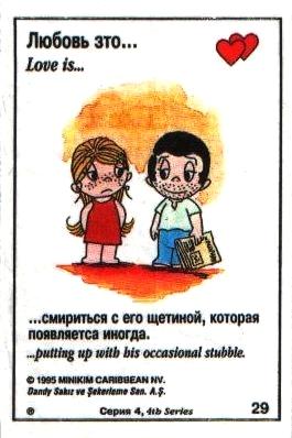 Любовь это  смириться с его щетиной (вкладыши 1995 года - серия 4)