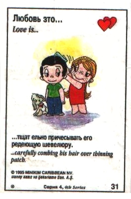 Любовь это  хорошо причесывать его редеющую шевелюру (вкладыши 1995 года - серия 4)
