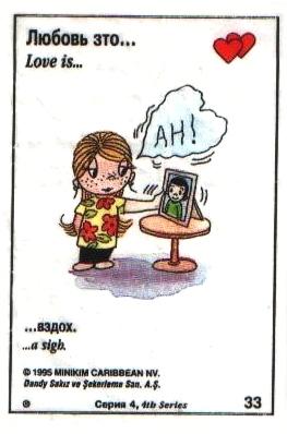 Любовь это  вздох (вкладыши 1995 года - серия 4)