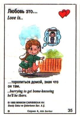 Любовь это  торопиться домой к нему (вкладыши 1995 года - серия 4)