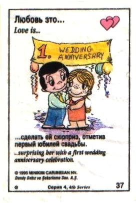 Любовь это  сделать ей сюрприз на первую годовщину свадьбы (вкладыши 1995 года - серия 4)